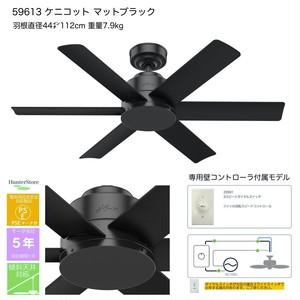 ケニコット マットブラック【壁コントローラ・12㌅31cmダウンロッド付】