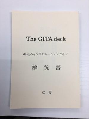 【委託商品】The GITA deck 68枚のインスピレーションガイド 解説書