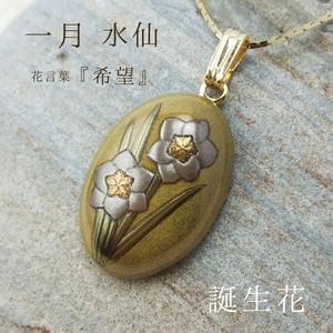 【受注制作】誕生花 蒔絵ネックレス『 一月 水仙 』