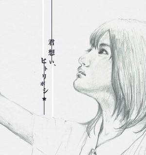 First Mini Album 「君想い、ヒトリボシ」