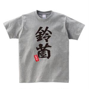【車Tシャツ】半袖Tシャツ(鈴菌・グレー)
