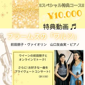 【第14回 2/27   応援チケット 10000】前田朋子&山口友由実 オンラインコンサートfromウィーン