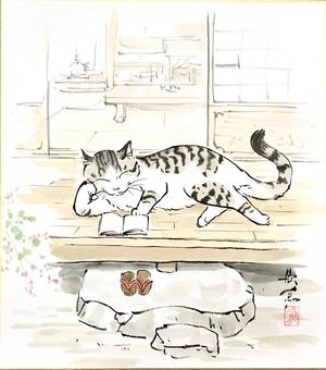 西村欣魚 色紙「読書の秋猫」