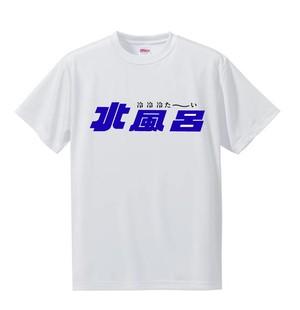 【ナニワ工務店✕Saunagirl】冷た〜い水風呂Tシャツ