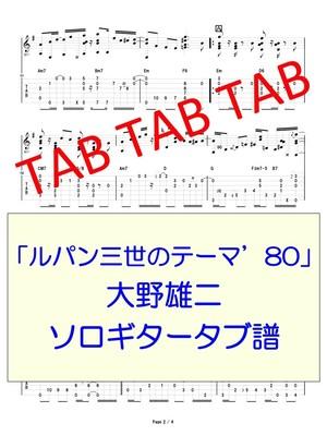 ルパン三世のテーマ'80/大野雄二 ソロギタータブ譜