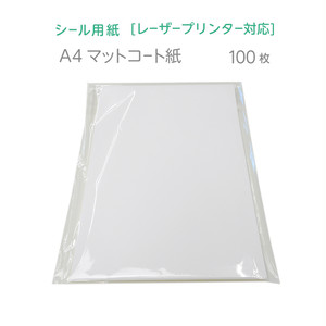 シール用紙|マットコート紙 A4 100枚