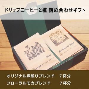 珈琲ギフトセット(オリジナルブレンドコーヒー)