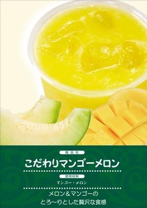 こだわりマンゴーメロン マンゴー・メロン 生ジュース5個(冷凍)
