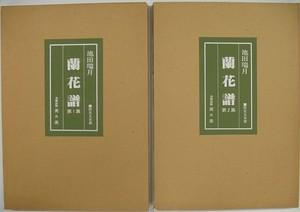 蘭花譜 全2集 池田 瑞月 美乃美 新品