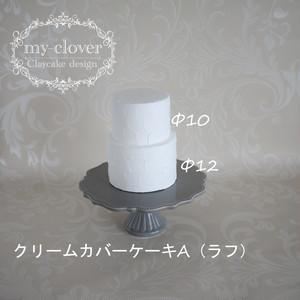 [受注制作]Φ12cm・Φ10cm 2段クレイカバーケーキ