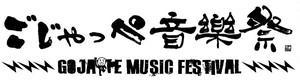 ごじゃっぺ音楽祭オフィシャル・フェイスタオル