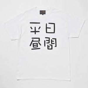 """HEIJITSU HIRUMA""平日昼間"" TEE WHITE x BLACK"