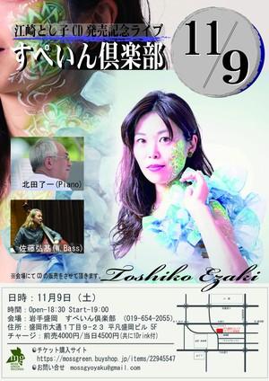 11月9日(土)盛岡すぺいん倶楽部