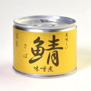 美味しい鯖缶 味噌煮