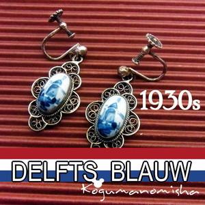 デルフト陶器★オランダ 風景 風車  フィリグリー  アンティーク ドロップ イヤリング 1930s Delft