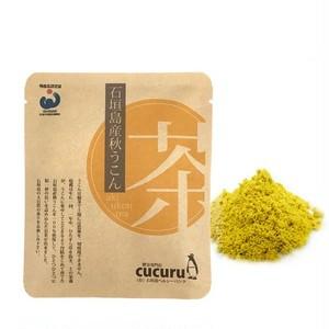 秋うこん茶 ティーパック (1.5g×2包)