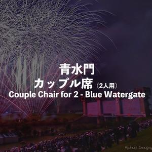 青水門 カップル席(2人用) Couple Chair for 2 - Blue Watergate
