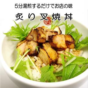 炙りが香ばしい叉焼丼(チャーシューどん)3袋