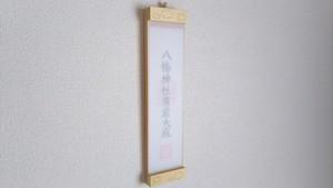 青森ひばのシンプルな 壁掛け式 お札立て 簡易神棚 雲