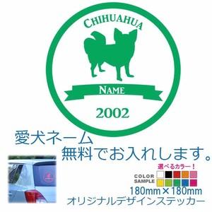 Circleサークル / チワワ(ロング) ★ ドギーズガーデン オリジナル マイドッグ ステッカー