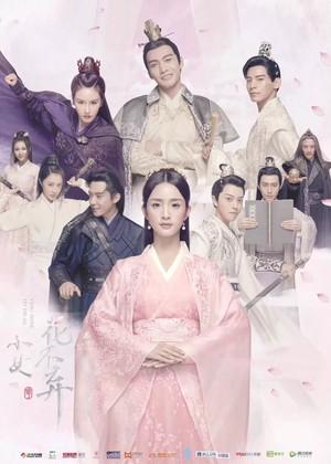 中国ドラマ【花不棄〈カフキ〉-運命の姫と仮面の王子-】DVD版 全51話