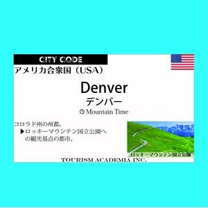 【7/27発送】暗記カード(都市コード/欧州南北アメリカ)