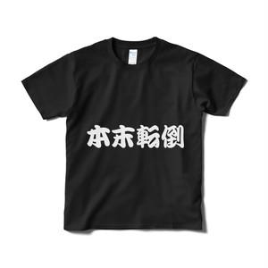 四字熟語Tシャツ08