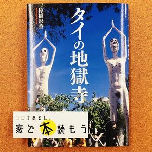 『タイの地獄寺』(「コロナあるし、家で本読もう」フェア)