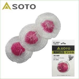 ソト ST2601-レギュレーターランタン専用マントル SOTO キャンプ用品 ガスランタン ランプ カセットガス