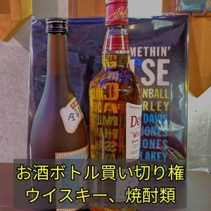 ウイスキーや焼酎などのボトル買い切り権利