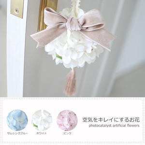 光触媒 アーティフィシャルフラワー(造花) あじさいドアボール (3色)