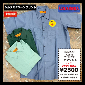 REDKAP Industrial Short Sleeve Work Shirt (品番SP24)