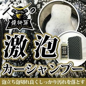 艶将軍 激泡カーシャンプー ph7.4の弱アルカリ性 キレート剤配合 200ml 洗車スポンジセット!