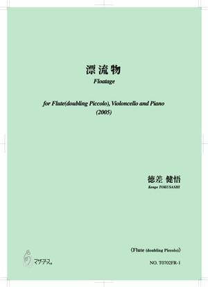 T0702FR 漂流物(フルート、ピッコロ、チェロ、ピアノ/徳差健悟/楽譜)