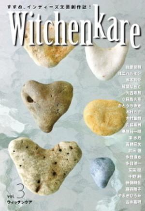 【新品】『Witchenkare』 vol.3(ウィッチンケア第3号)
