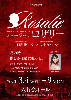 【SS席専用】ミュージカル座「ロザリー」追加公演