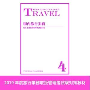 2019年版 ④国内旅行実務