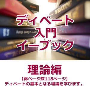 ディベート入門イーブック 理論編