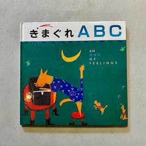 【古本】きまぐれABC | ウッドレイ・ハバード