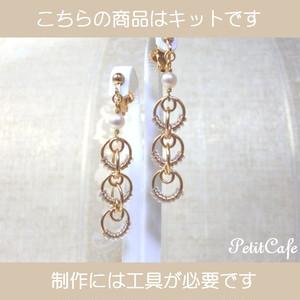 【キット】Bubble イヤリング(G)<No.291>