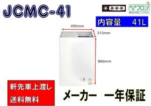 冷凍ストッカー JCMC-41