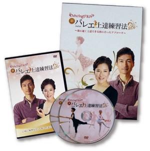 バレエ教材『DancingFUN 新・バレエ上達練習法』