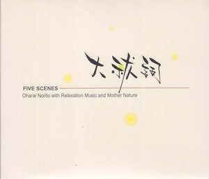 【CD】『「大祓詞」FIVE SCENES/Oharai Norito with Relaxation Music and Mother Nature』