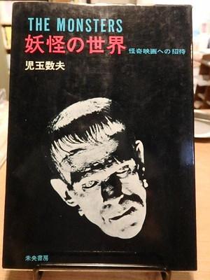 妖怪の世界 怪奇映画への招待 / 児玉数夫