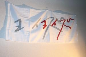 ヨイズ logo towel