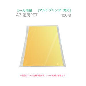 シール用紙|透明PET(薄手) A3 100枚