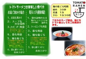 【4人家族の方にオススメ】トマトラーメン 8食セット