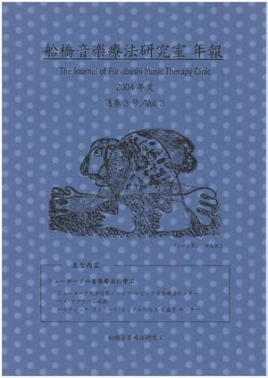 H06i92-3 船橋音楽療法研究室年報Vol.3(濱谷紀子/書籍)