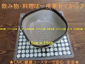 食の安心・安全に♪CMC健康コースター(シリコーンシート・ラミネート処理)15㎝×15㎝