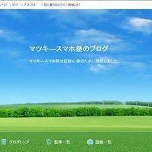 マツキースマホ・パソコン・タブレツト塾
